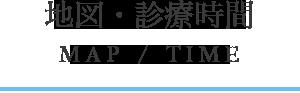 地図・診療時間 Map/Time