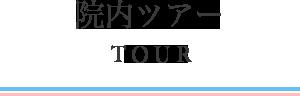 院内ツアー TOUR